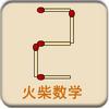 火柴数学2中文版