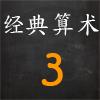 经典算术3