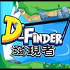 D發現者 D-Finder Mobile