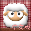Go Sheep 中文版