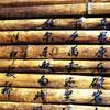 Jigsaw: Bamboo Book