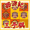 西游记 – 三子棋
