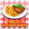 今餐配配乐 Matching Dinner Mobile