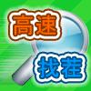 Turbospot – Chinese